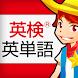 英検®英単語 無料5572問 2級,準2級,3級の頻出英単語 - Androidアプリ