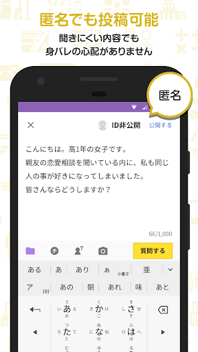 Yahoo!u77e5u6075u888bu3000u7121u6599Q&Au30a2u30d7u30ea 2.42.3 Windows u7528 4