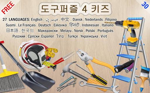 어린이 퍼즐 장난감 - 도구