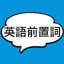 英語前置詞のイメージ〜(英語勉強や学習者・中学/高校/大学/TOEIC/TOEFLの英文法まで対応) file APK Free for PC, smart TV Download