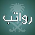 رواتب السعودية icon
