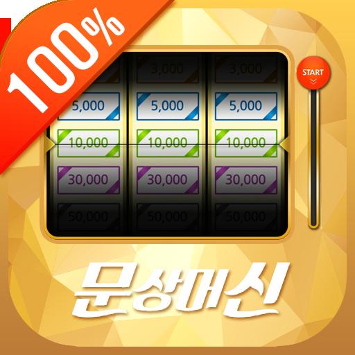 돈버는어플[문상머신] - 문화상품권 리워드 앱