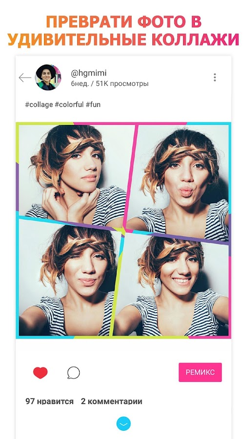 PicsArt Photo Studio & Collage – скриншот
