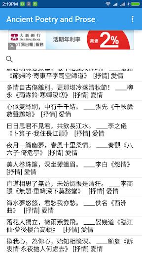 玩免費書籍APP|下載古文古詩佳句  Ancient Poetry n Prose app不用錢|硬是要APP