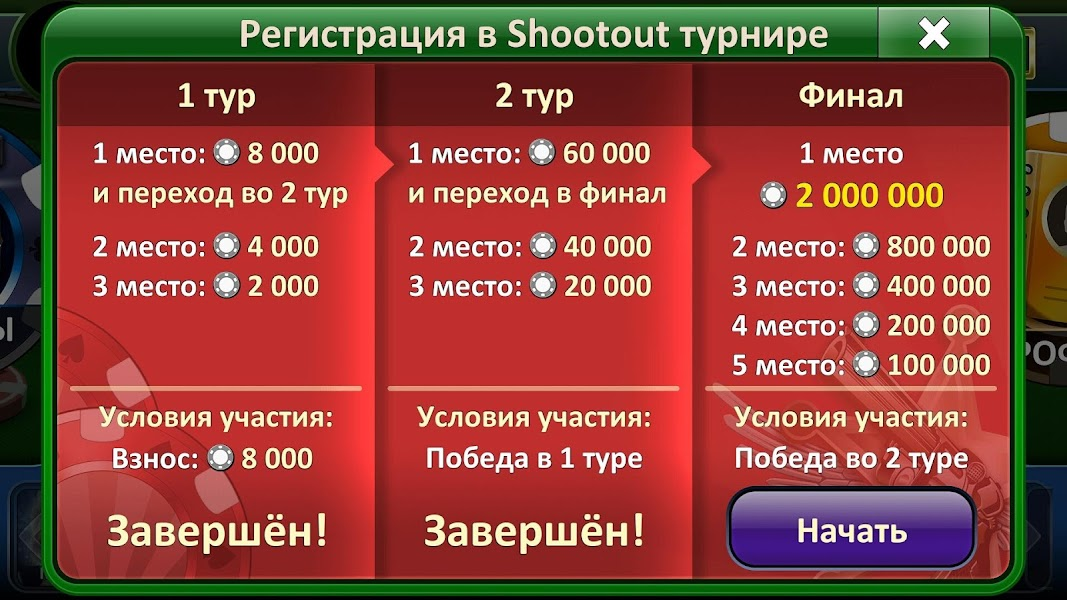 Бесплатные игровые аппараты скачать бесплатно