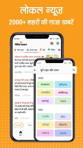 Dainik Bhaskar screenshot 2