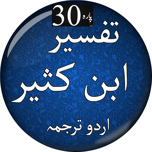 Tafsir Ibn E Kaseer For Para # 30 In Urdu (Quran) Android APK Download Free By Pak Appz