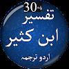 Tafsir Ibn e Kaseer for Para # 30 in Urdu (Quran)