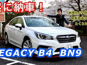 レガシィB4 BN9 のカスタム事例画像 隼さんの2019年04月13日15:01の投稿