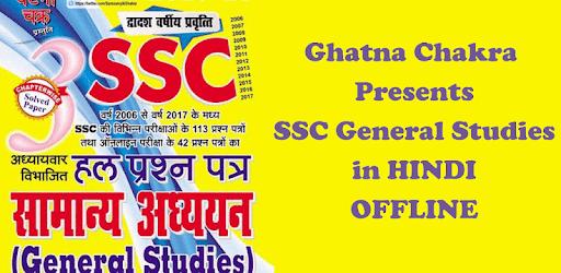 General Studies Ebook In Hindi