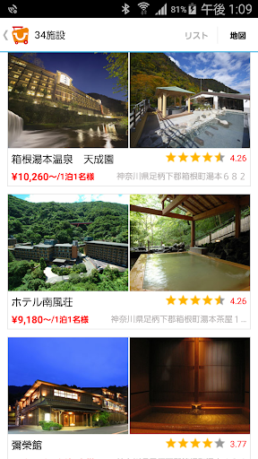無料旅游Appの宿をさがす 20サイト比較「旅比較ねっと」 ホテル、温泉旅館|記事Game