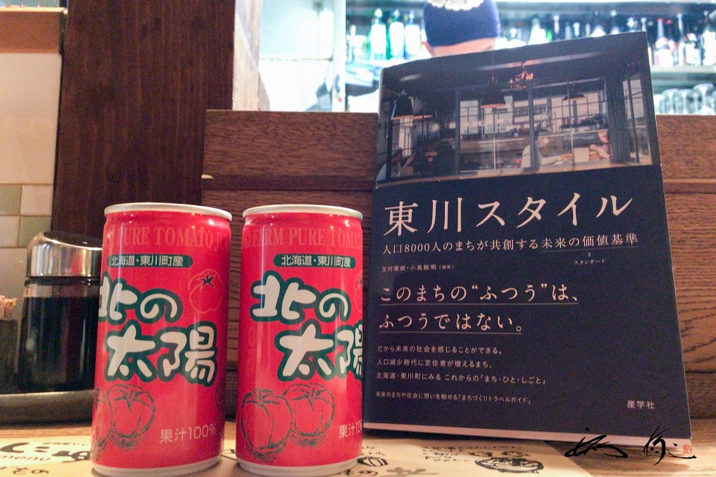 東川町産トマトジュース「北の太陽」&ブック「東川スタイル」