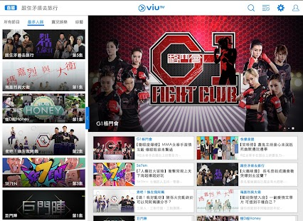 ViuTV - Free TV Channel 99- screenshot thumbnail