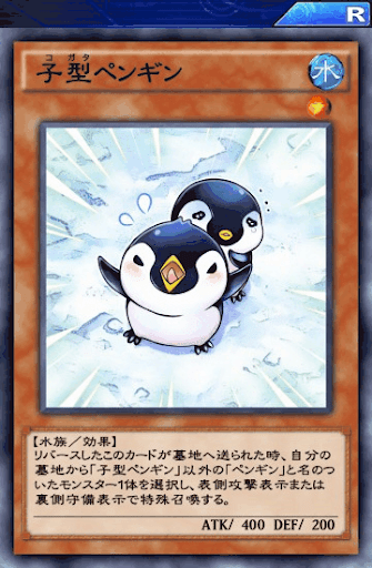 子型ペンギン