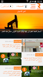 ‫إذاعة قفصة‬‎- screenshot thumbnail