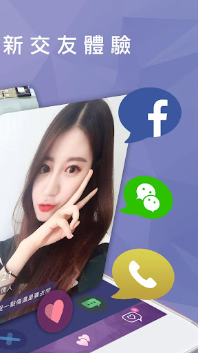 Download WeDate - u7d04u6703u6200u611bu4ea4u53cb Dating App 1.26 2