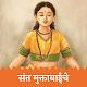 Sant Muktabai   संत मुक्ताबाई   Muktaai APK