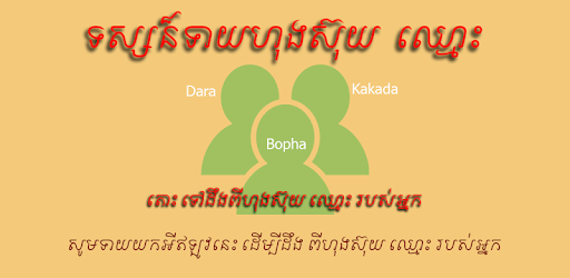 Name Fortune Teller - Khmer - Apps on Google Play