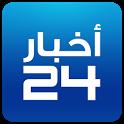 أخبار السعودية 24 icon