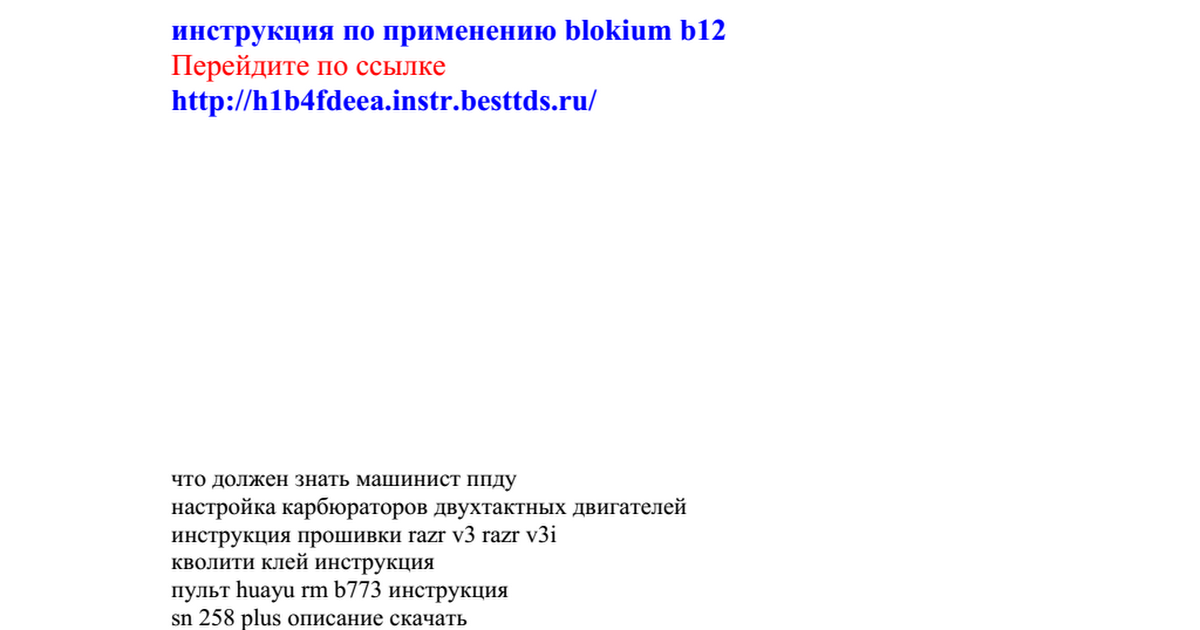 блокиум б12 инструкция по применению