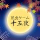 Download 脱出ゲーム 十五夜 For PC Windows and Mac