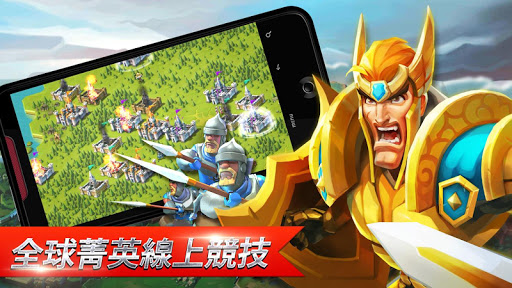 王國紀元 Lords Mobile