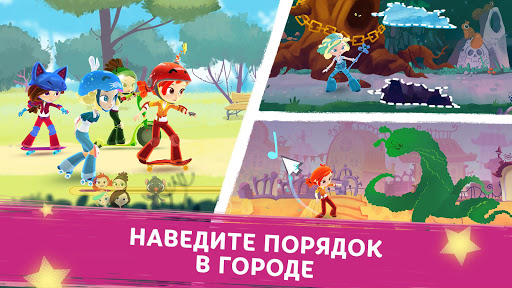 Сказочный Патруль: Приключения