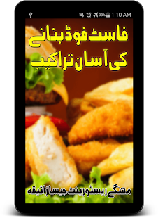 Fast food easy recipes in urdu android apps on google play fast food easy recipes in urdu screenshot thumbnail forumfinder Image collections