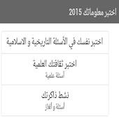 اختبر معلوماتك 2015