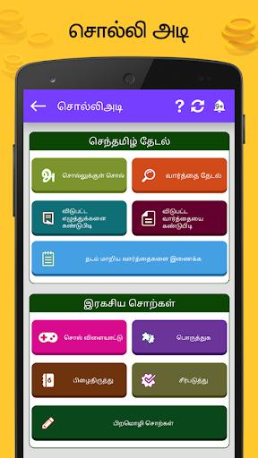 Tamil Word Game - u0b9au0bcau0bb2u0bcdu0bb2u0bbfu0b85u0b9fu0bbf - u0ba4u0baeu0bbfu0bb4u0bcbu0b9fu0bc1 u0bb5u0bbfu0bb3u0bc8u0bafu0bbeu0b9fu0bc1  screenshots 4