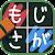 もじさがし小学校!ことばのパズル ☆ wordsearch file APK for Gaming PC/PS3/PS4 Smart TV