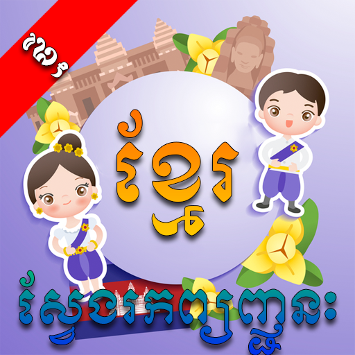 Khmer Word Game - Free Puzzle