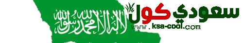 سعودي كول
