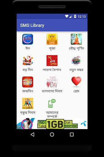 SMS Library English and Bangla