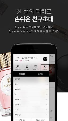 셰이드코드 -명품화장품 쇼핑:내 손안의 프리미엄 뷰티샵 screenshot 4