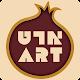 Download ART Judaica Israel ארט יודאיקה ישראל For PC Windows and Mac