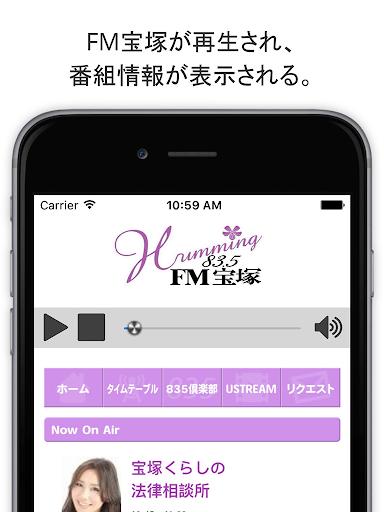 FM宝塚|玩媒體與影片App免費|玩APPs