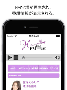 FM宝塚- screenshot thumbnail