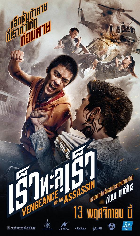 10 หนังแอ็คชั่นไทยในตำนาน..ที่คนไทยรู้จักและไม่ลืม