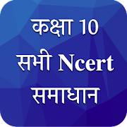 Class 10 NCERT Solutions in Hindi