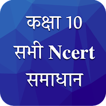 Class 10 NCERT Solutions in Hindi Download on Windows