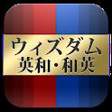 ウィズダム英和・和英辞典公式アプリ  英会話TOEICに辞書 icon