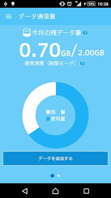 My SoftBankプラスのおすすめ画像1
