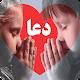 Download دعای چشم، ثروت، قلب، ترس، نیاز For PC Windows and Mac