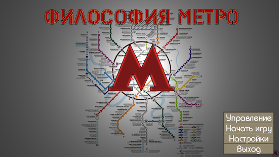 Философия Метро - ADV новелла- screenshot thumbnail