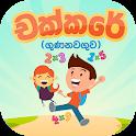 Chakkare - Kids Sinhala maths Learning icon