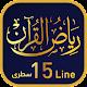 Riyaz Ul Quran 15 Line for PC-Windows 7,8,10 and Mac
