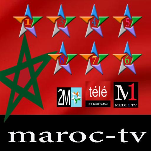 التلفزة المغربية MAROC TV screenshot 1