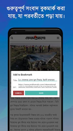 Bangla Newspapers - Bangla News App 0.0.3 screenshots 6