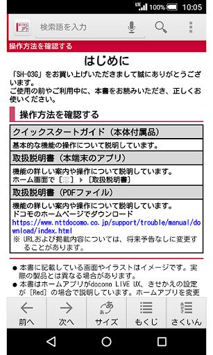 SH-03G u53d6u6271u8aacu660eu66f8 1.2 Windows u7528 2